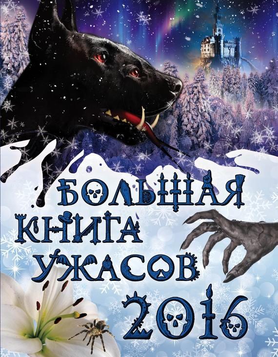 Большая книга ужасов 2016