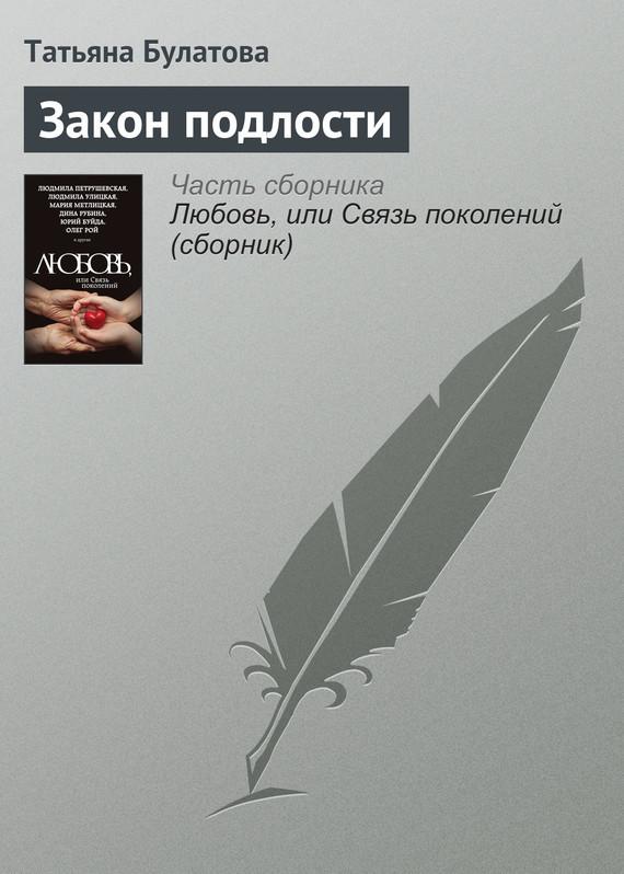 Татьяна Булатова «Закон подлости»