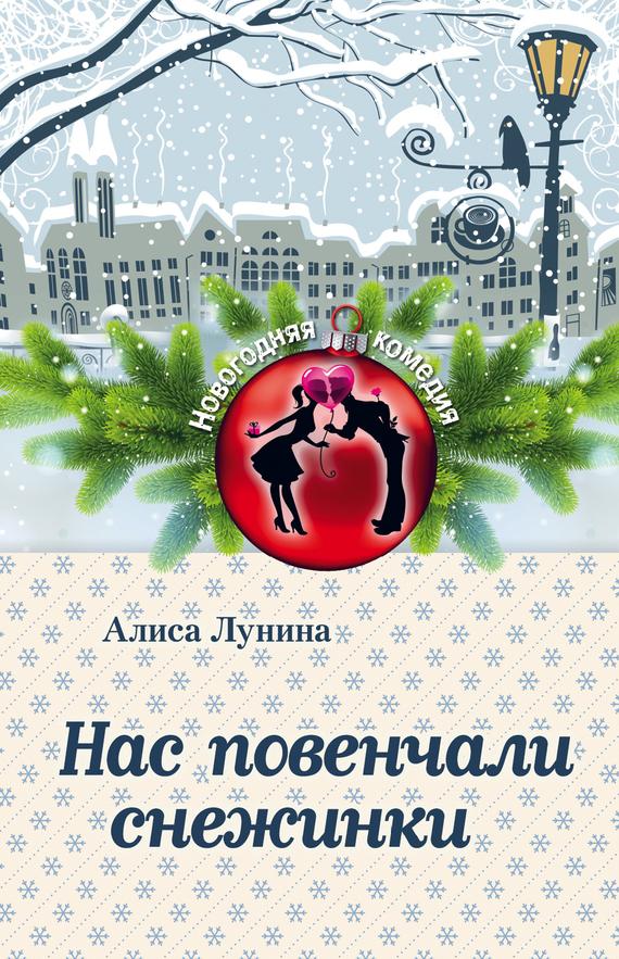 Алиса Лунина «Нас повенчали снежинки»