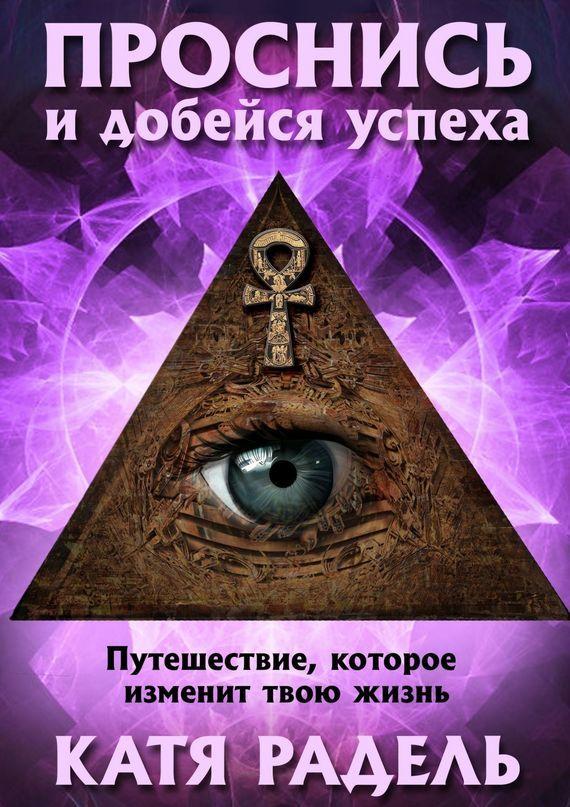 Катя Радель «Проснись и добейся успеха»