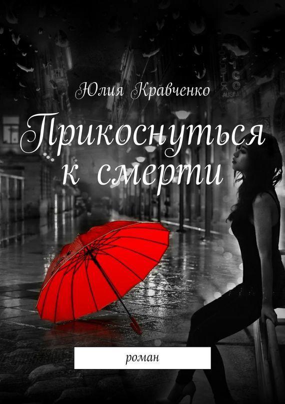 Юлия Кравченко «Прикоснуться к смерти»
