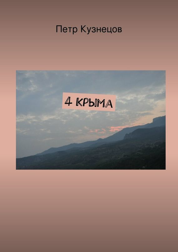 Петр Кузнецов «4 Крыма»