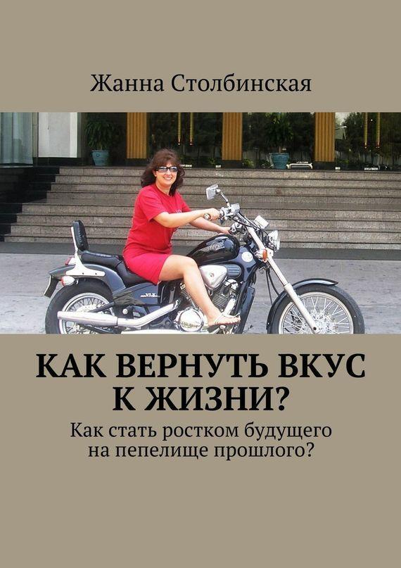 Жанна Столбинская «Как вернуть вкус к жизни?»
