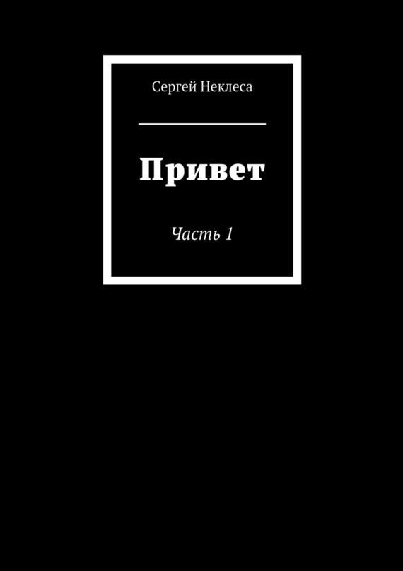 Сергей Неклеса «Привет»
