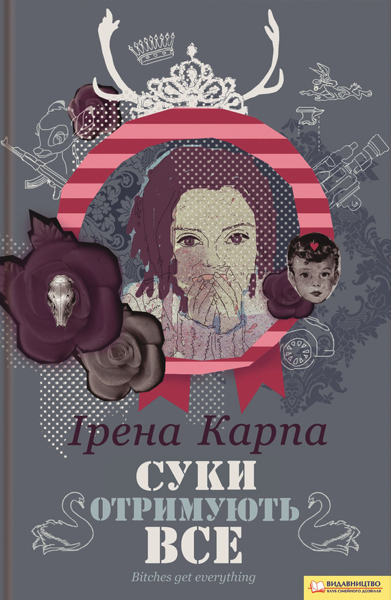 Ірена Карпа «Суки отримують все»