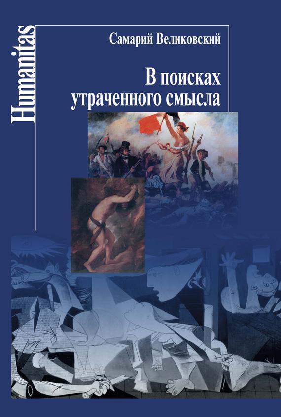 Самарий Великовский «В поисках утраченного смысла»