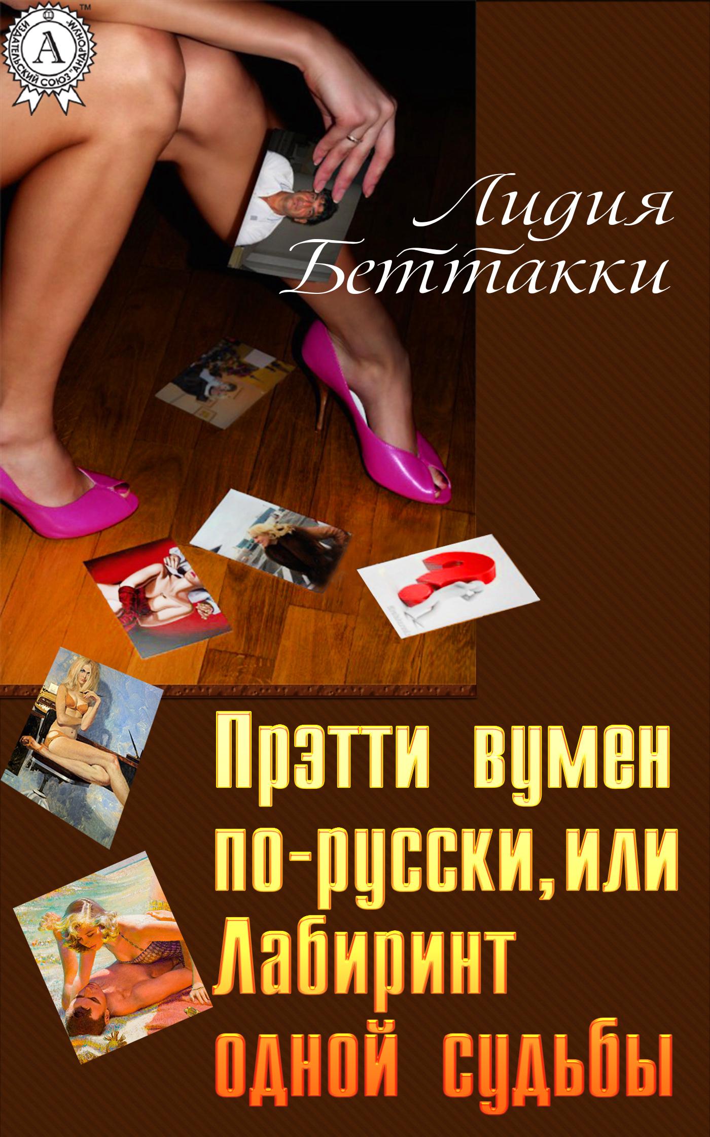 Лидия Беттакки «Прэтти вумен по-русски, или Лабиринт одной судьбы»