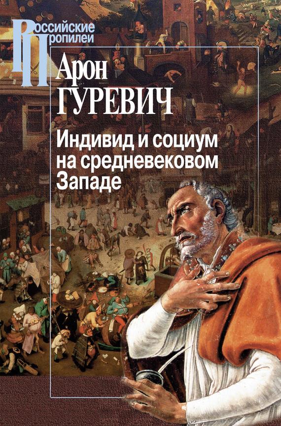 Арон Гуревич «Индивид и социум на средневековом Западе»