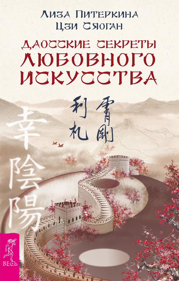 Лиза Питеркина, Цзи Сяоган «Даосские секреты любовного искусства»