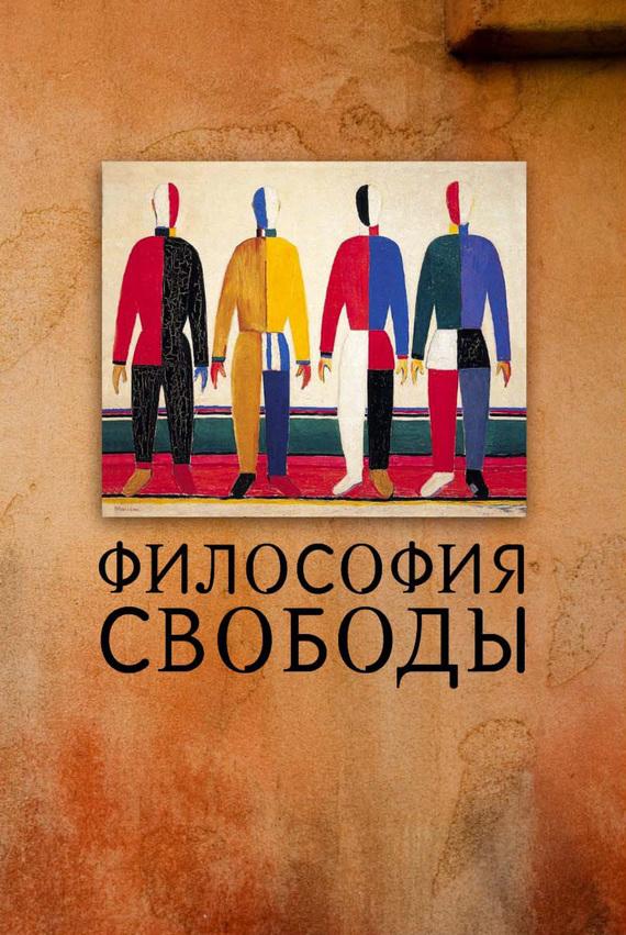 Коллектив авторов «Философия свободы»