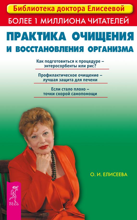 Ольга Елисеева «Практика очищения и восстановления организма»