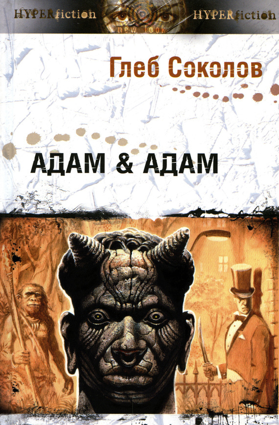 Глеб Соколов «Адам & Адам»