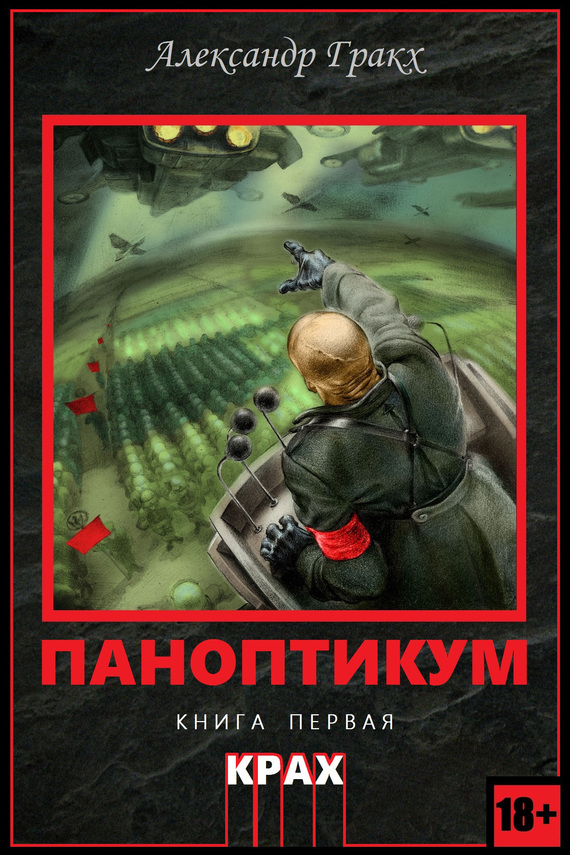 Александр Гракх «Паноптикум. Книга первая. Крах»