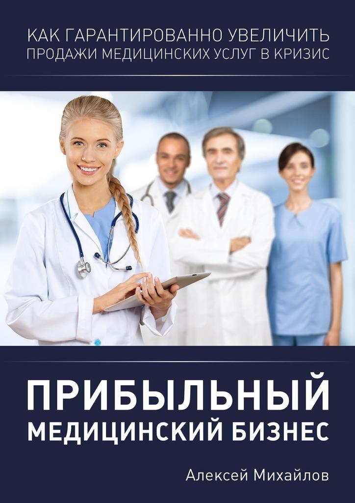 Алексей Михайлов «Прибыльный медицинский бизнес»