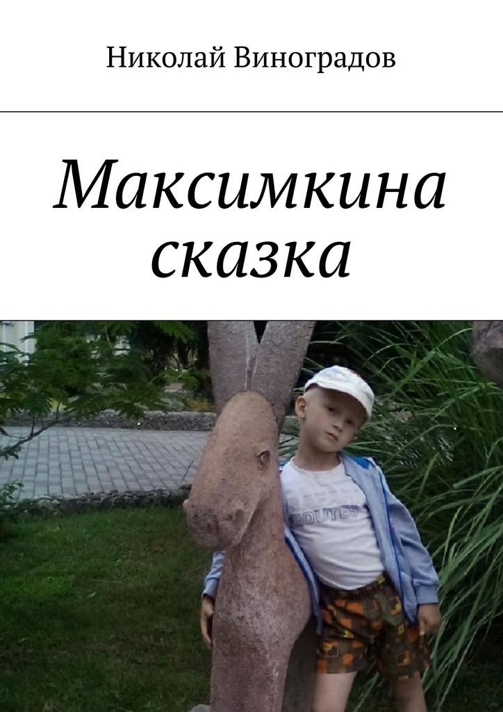 Николай Виноградов «Максимкина сказка»