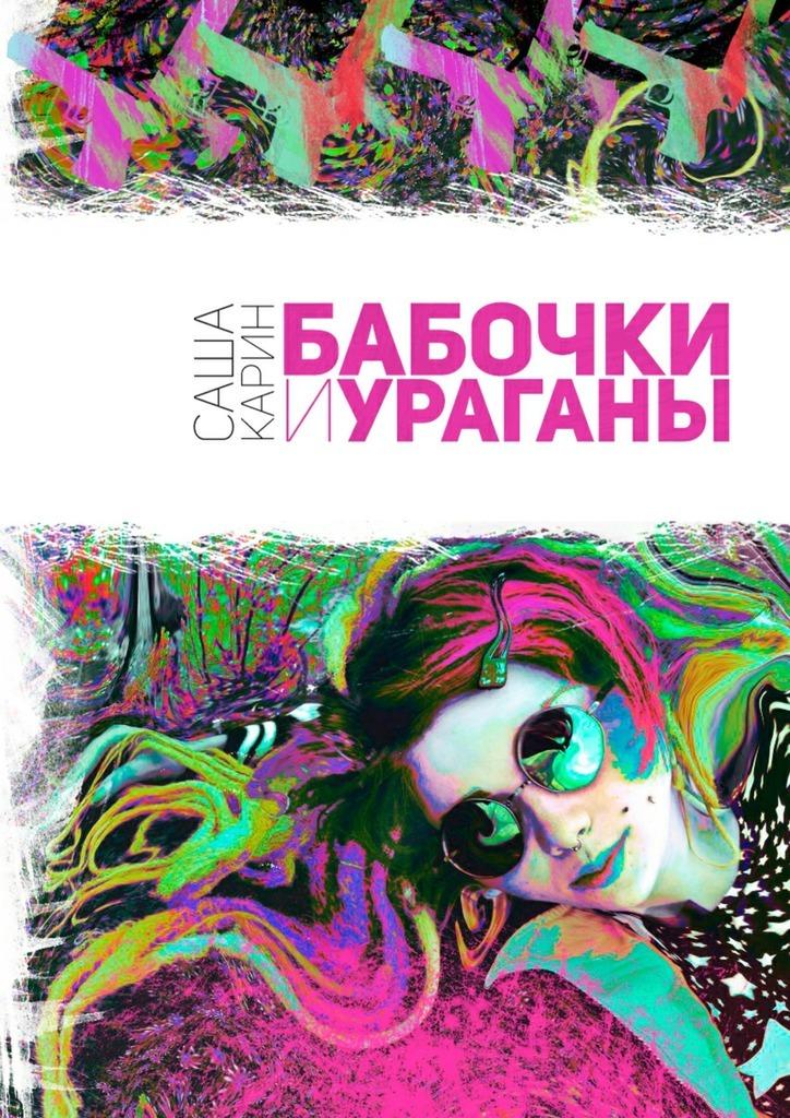 Саша Карин «Бабочки иУраганы»