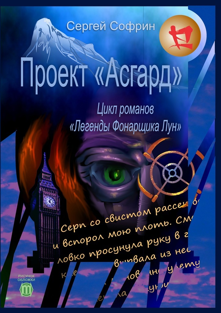 Сергей Софрин «Проект «Асгард». Цикл романов «Легенды ФонарщикаЛун». Книга первая»