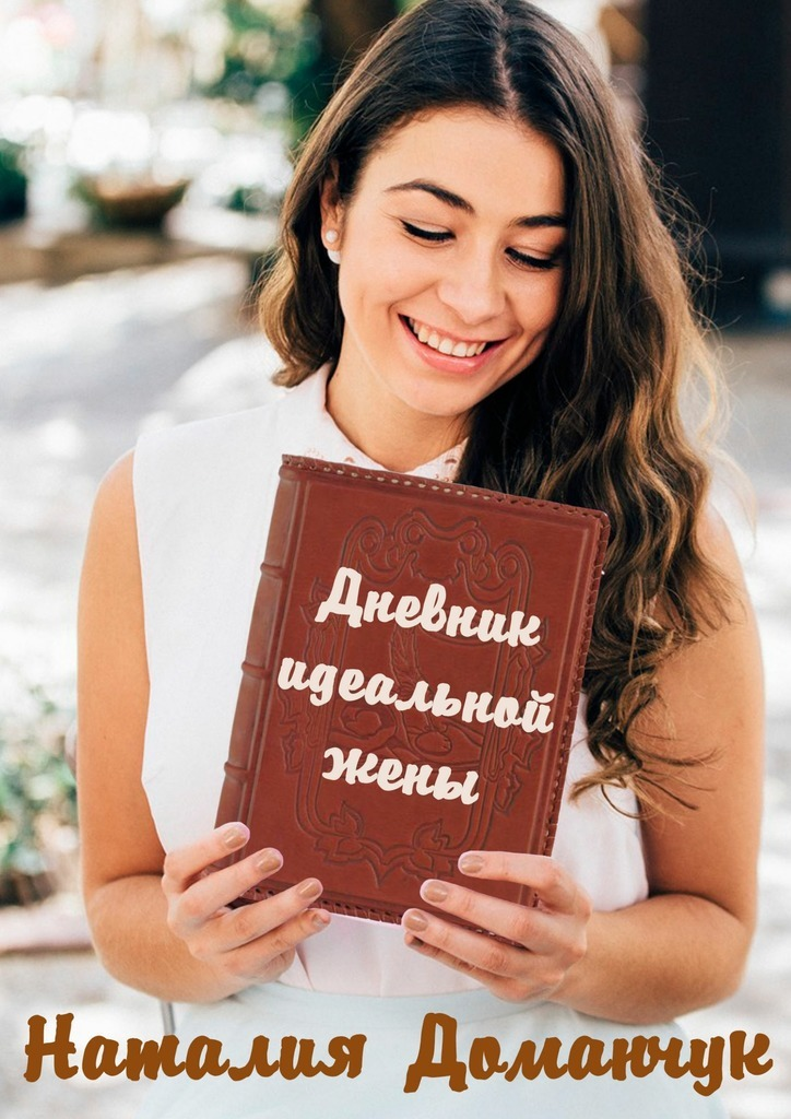 Наталия Доманчук «Дневник идеальнойжены»
