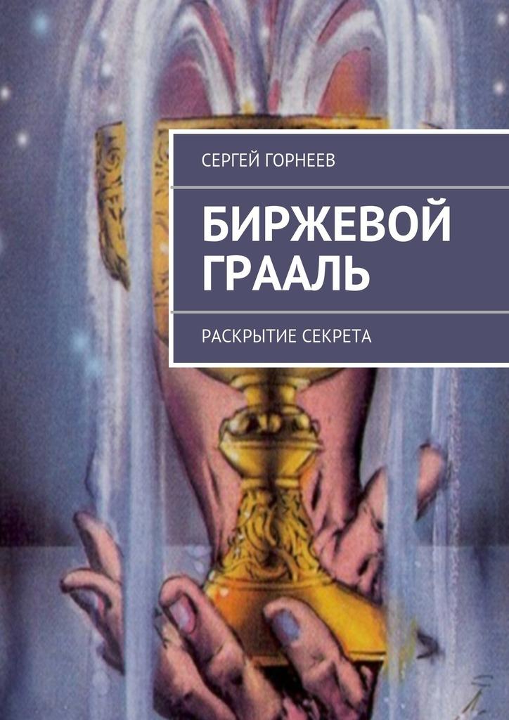 Сергей Горнеев «Биржевой Грааль»