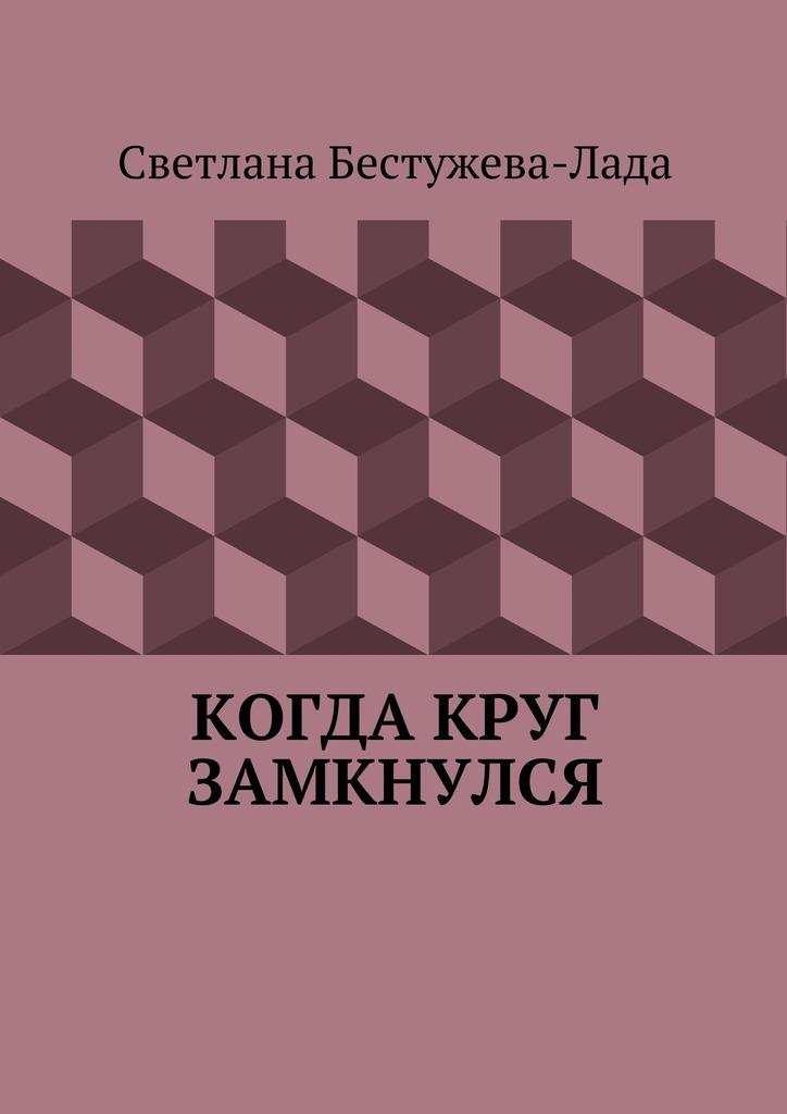 Светлана Бестужева-Лада «Когда круг замкнулся»