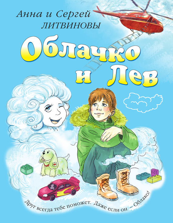 Анна и Сергей Литвиновы «Облачко и Лев»