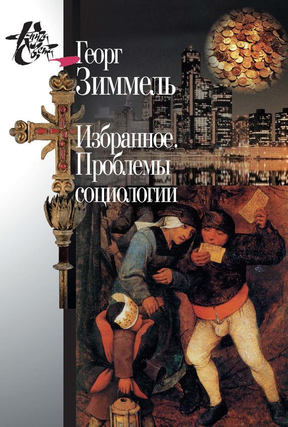 Георг Зиммель, Светлана Левит «Избранное. Проблемы социологии»