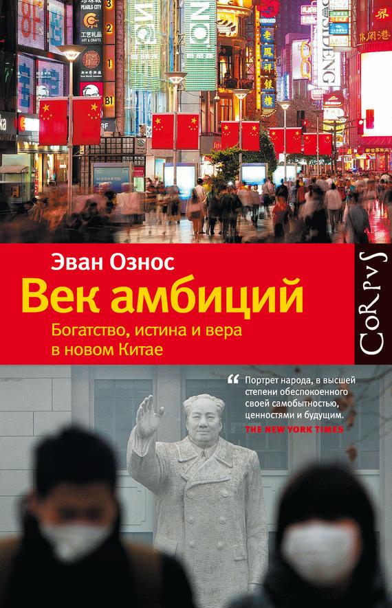 Обложка книги Век амбиций. Богатство, истина и вера в новом Китае