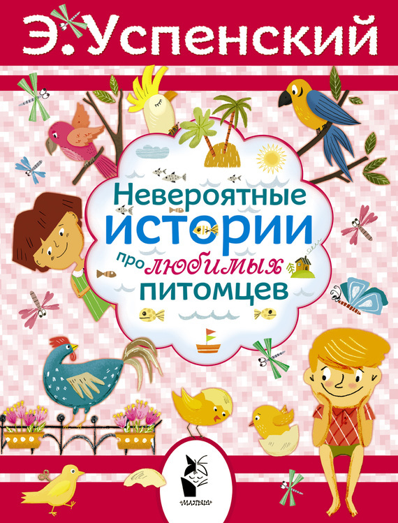 Эдуард Успенский «Невероятные истории про любимых питомцев (сборник)»