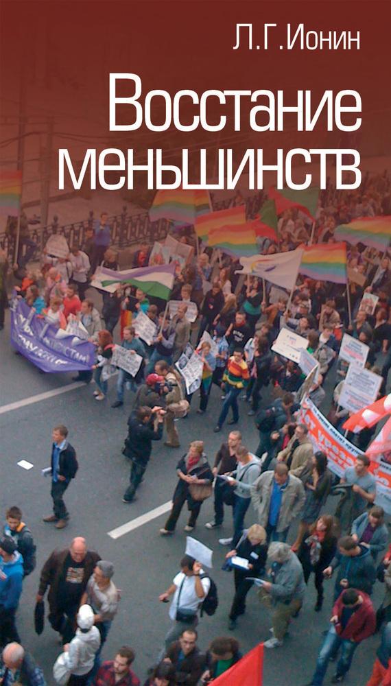 Леонид Ионин «Восстание меньшинств»