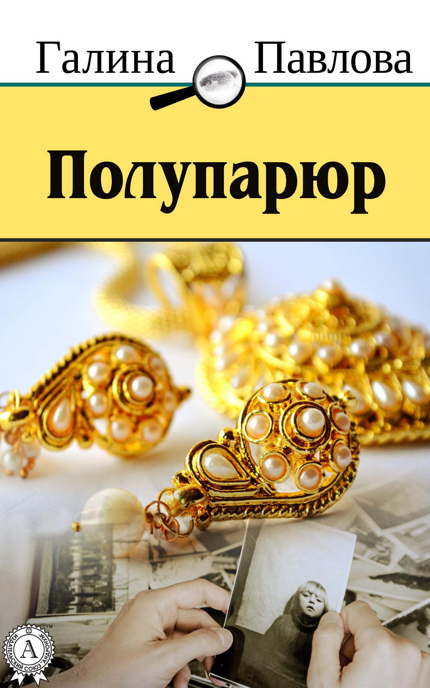 Галина Павлова «Полупарюр»