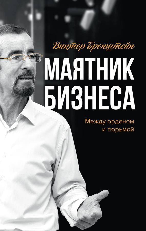 Виктор Бронштейн «Маятник бизнеса. Между орденом и тюрьмой»