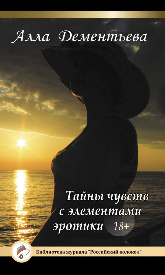 Читать эротический расказ бесплатно 7 фотография