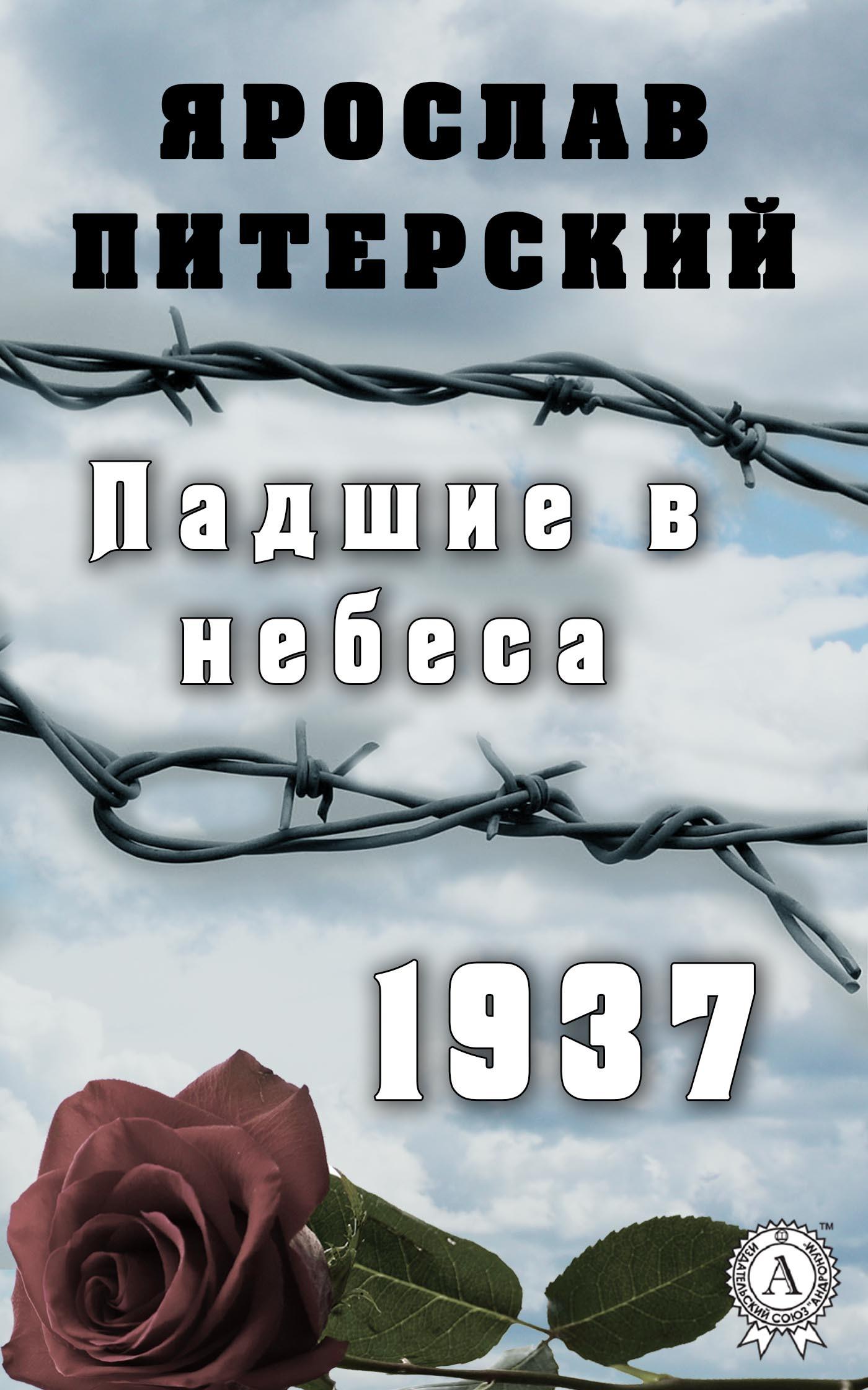 Ярослав Питерский «Падшие в небеса.1937»