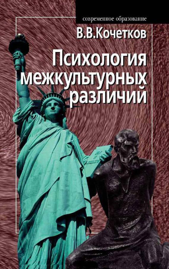 Владимир Кочетков «Психология межкультурных различий»
