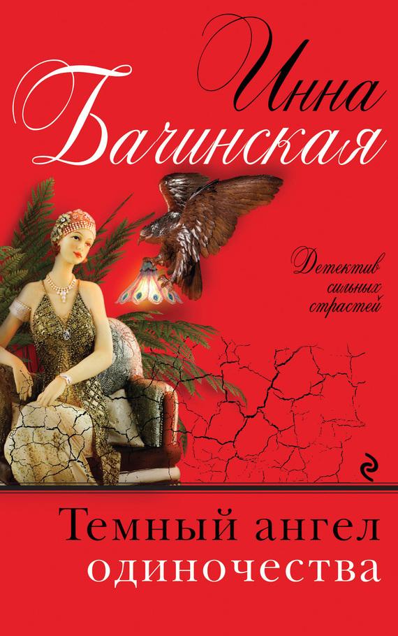 Инна Бачинская «Темный ангел одиночества»