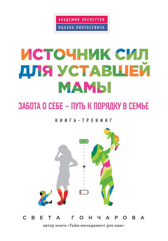 Света Гончарова «Источник сил для уставшей мамы. Забота о себе – путь к порядку в семье»