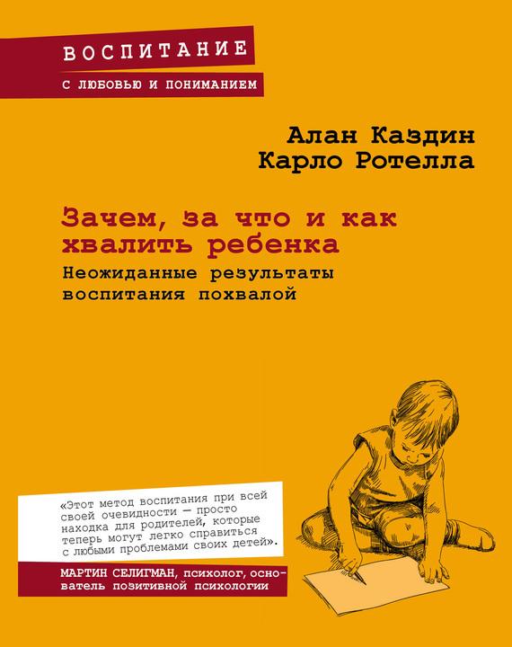 Карло Ротелла, Алан Каздин «Зачем, за что и как хвалить ребенка. Неожиданные результаты воспитания похвалой»