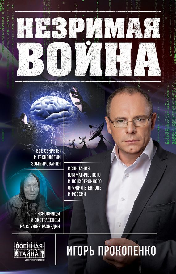 Игорь Прокопенко «Незримая война»