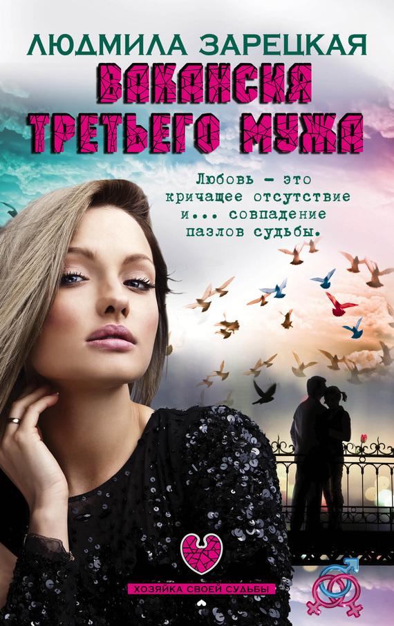 Людмила Зарецкая «Вакансия третьего мужа»