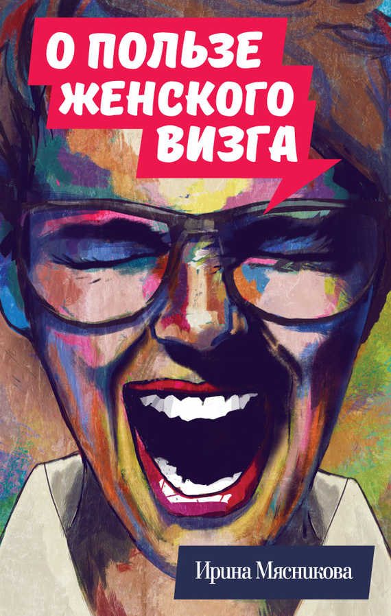 Ирина Мясникова «О пользе женского визга»