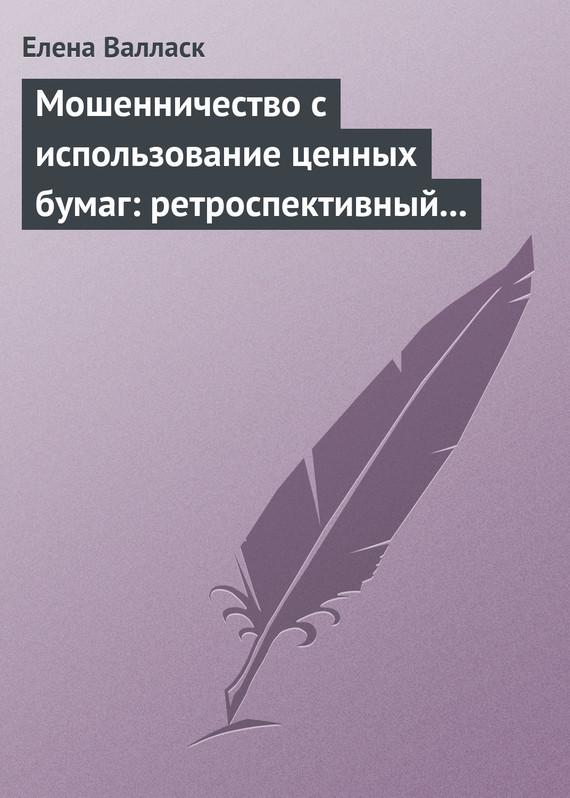 Обложка книги. Автор - Елена Валласк