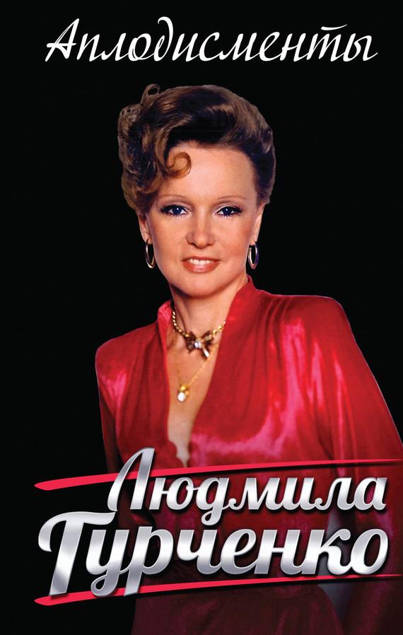 Людмила Гурченко «Аплодисменты»