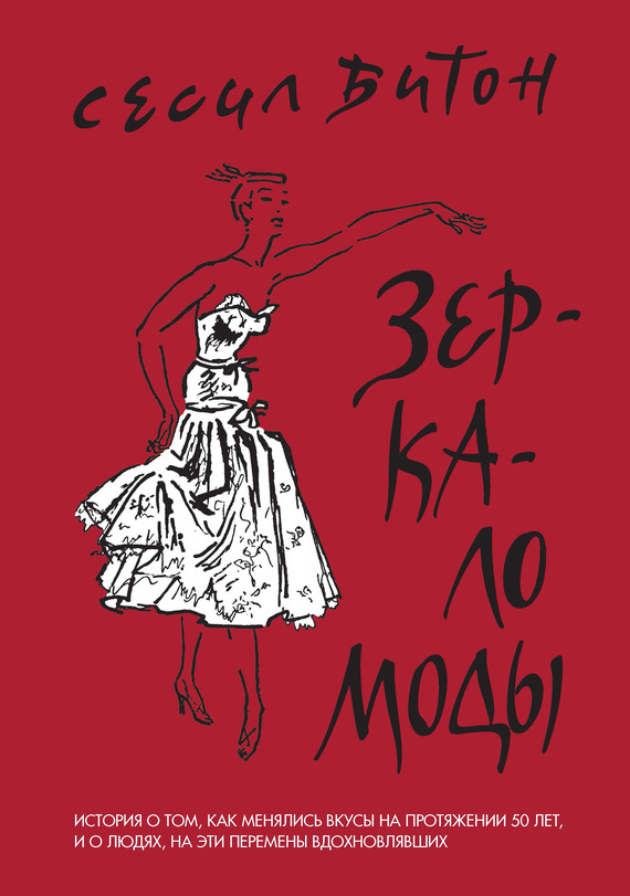 Сесил Битон «Зеркало моды»