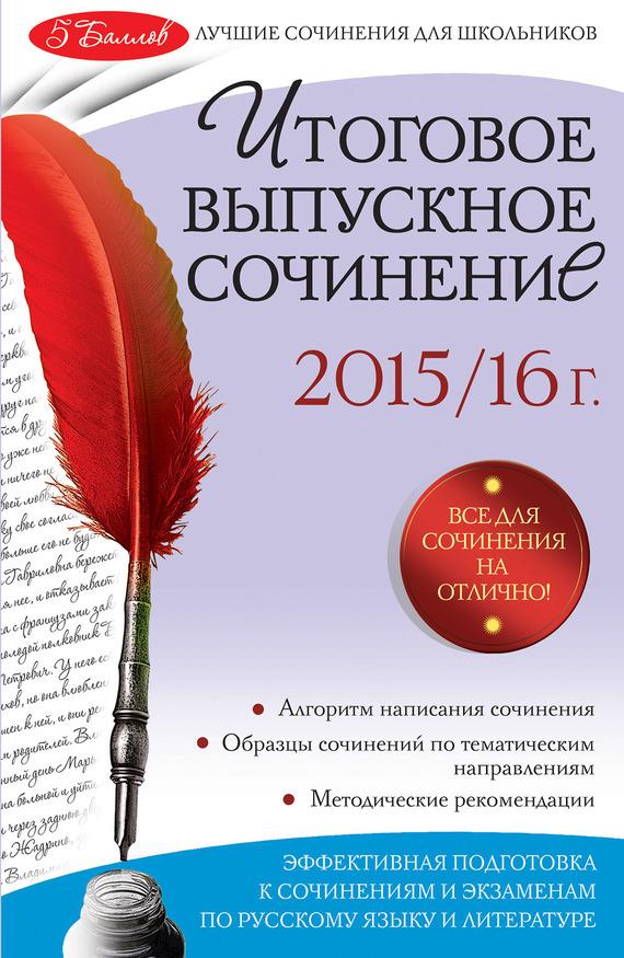 Елена Педчак «Итоговое выпускное сочинение: 2015/16 г.»