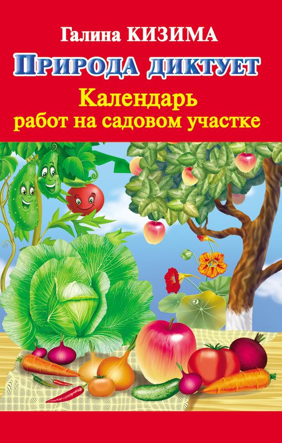 Галина Кизима «Природа диктует. Календарь работ на садовом участке»