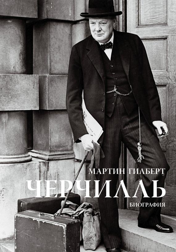 Мартин Гилберт «Черчилль. Биография»
