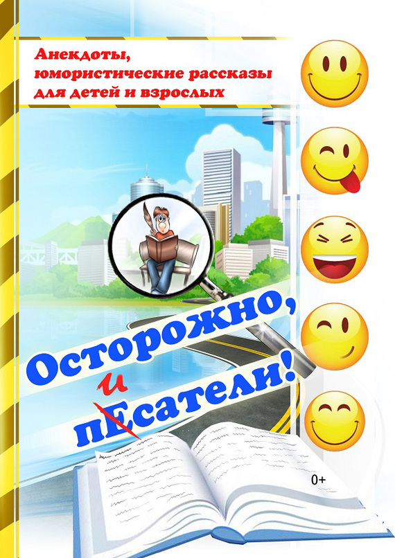 Коллектив авторов «Осторожно, пЕсатели! (сборник)»
