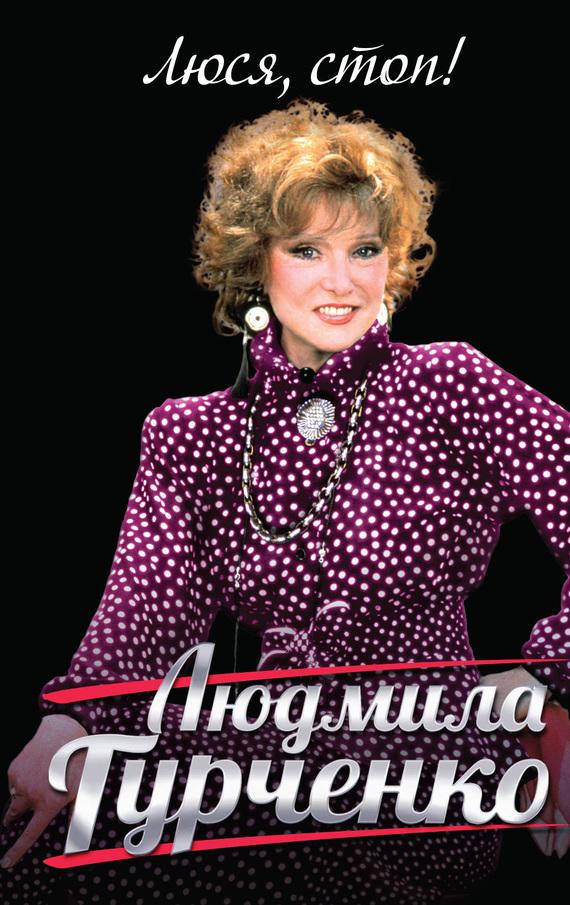 Людмила Гурченко «Люся, стоп!»