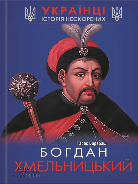Тарас Барабаш «Богдан Хмельницький»