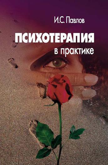 Игорь Павлов «Психотерапия в практике»